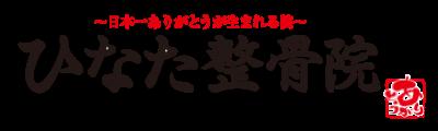 ひなた整骨院logo