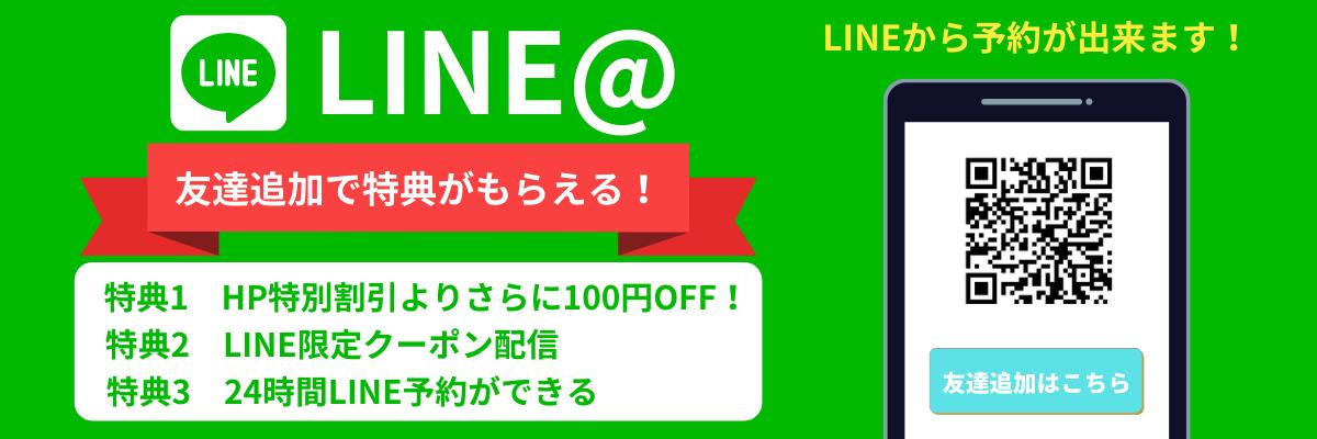 rineQRコード
