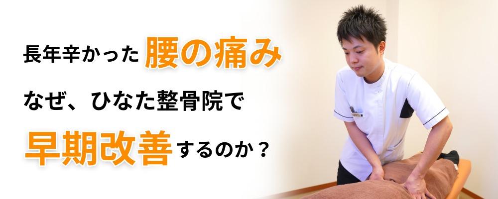 腰の痛みページ画像